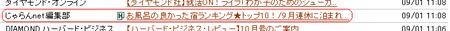 お風呂の良かった宿ランキング★トップ10!/9月連休に泊まれる宿[関東・甲信越版]